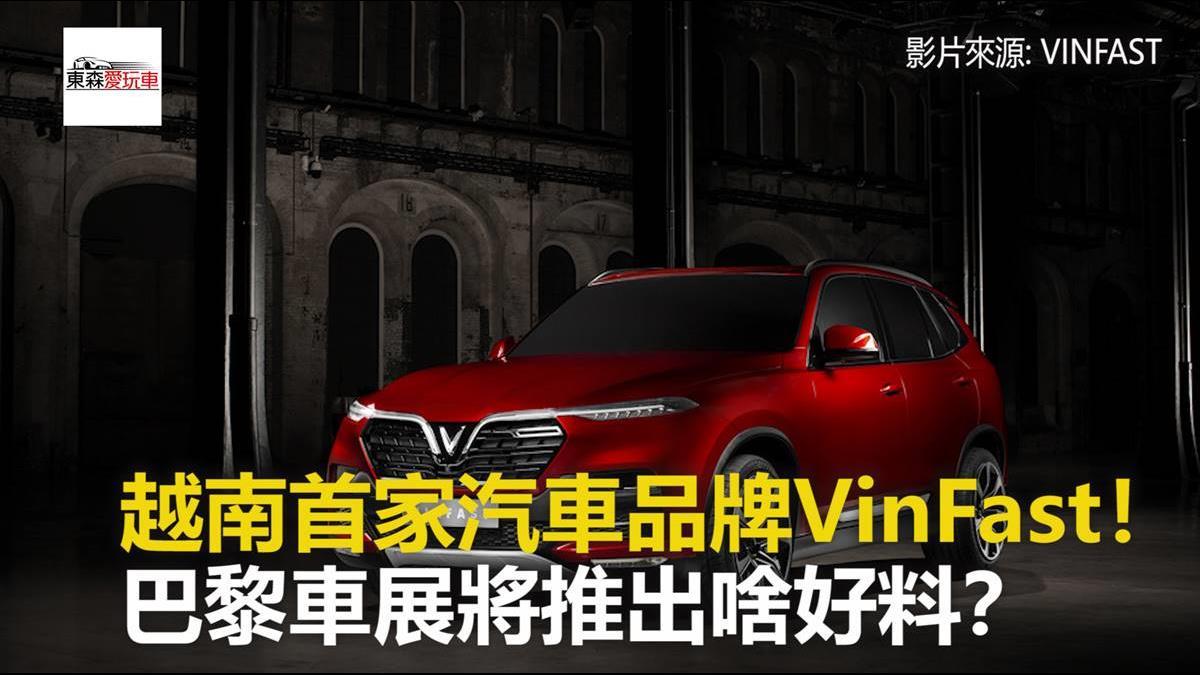 越南首家自主汽車品牌VinFast! 巴黎車展將推出啥好料?