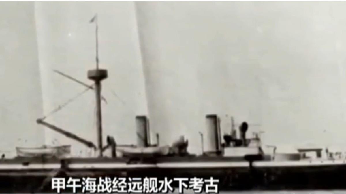改變台灣124年!甲午戰爭被日本擊沉的「經遠艦」找到了