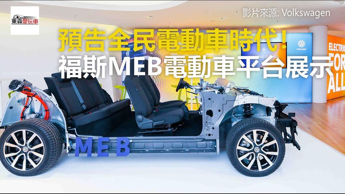 預告全民電動車時代! 福斯MEB電動車平台展示