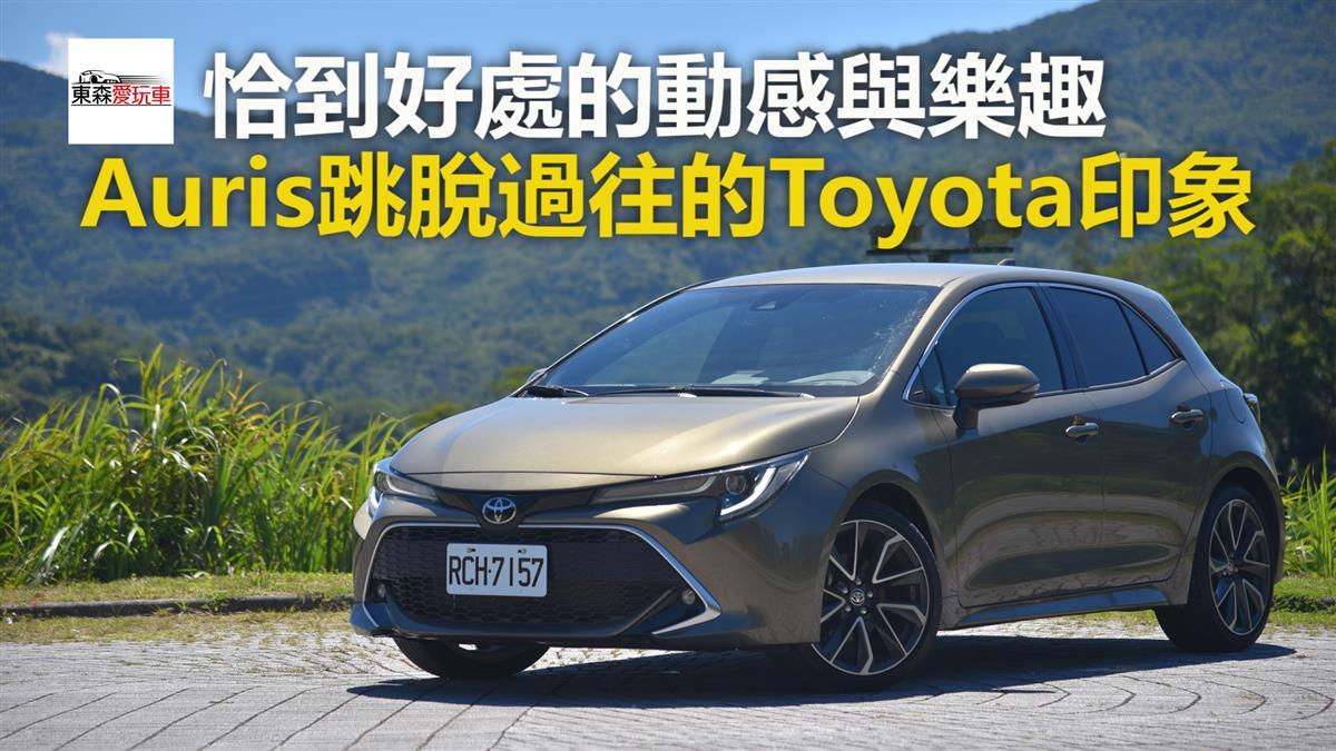 深度試駕!熱血感升級   Auris跳脫過往的Toyota印象