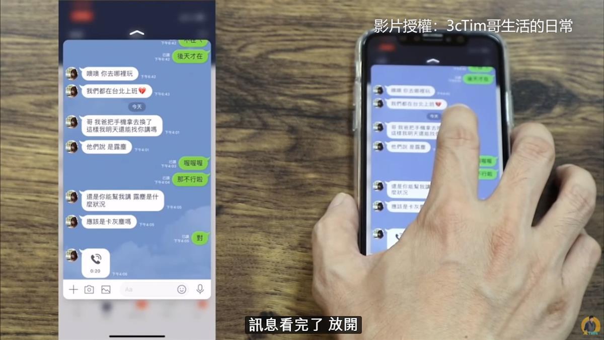 超好用!偷看LINE不會「已讀」 iPhone XR沒這功能?你買單嗎