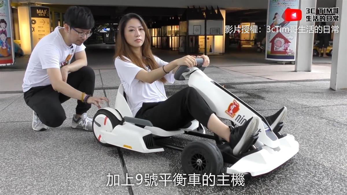 賽車夢成真!平衡車秒變卡丁車 小米改裝套件亮相 台灣買得到?