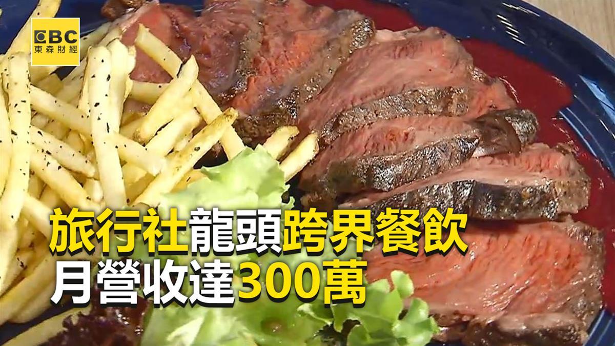 旅行社龍頭跨界餐飲 月營收達300萬