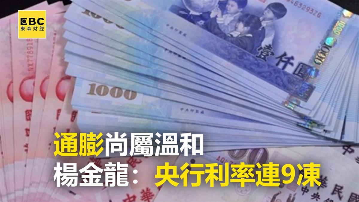 通膨尚屬溫和 楊金龍:央行利率連9凍