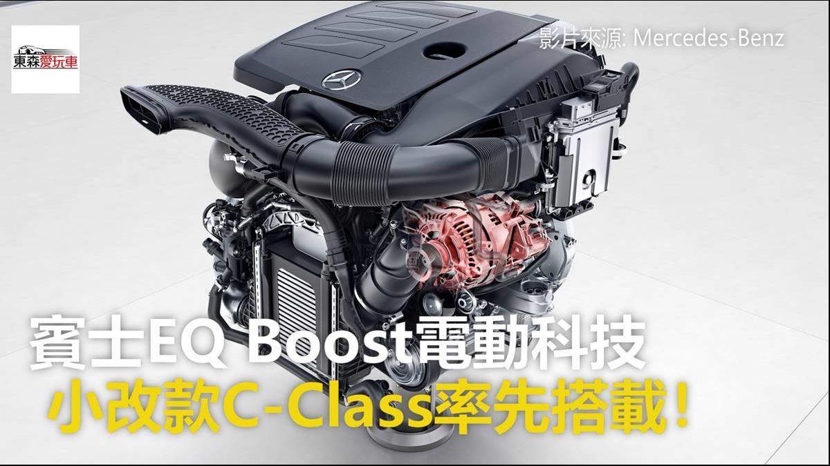 賓士EQ Boost電動科技  小改款C-Class率先搭載!
