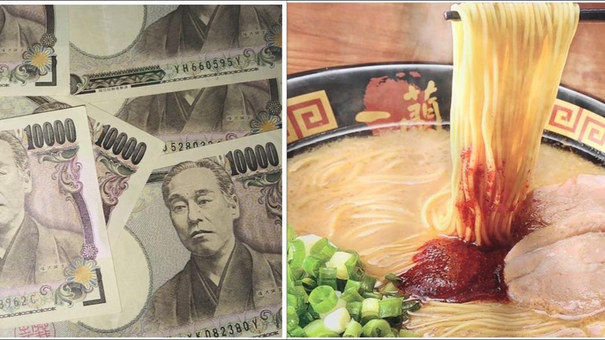 日圓創近4個月新低!5萬台幣可多換「7碗一蘭拉麵」