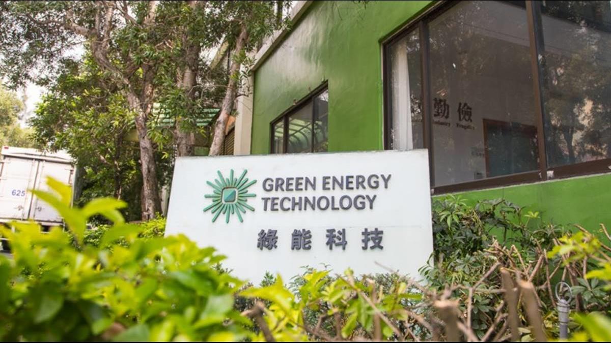 太陽能廠再傳裁員! 綠能裁員203人「不排除關廠」