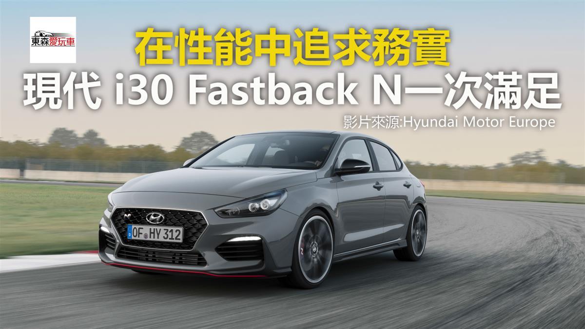 在性能中追求務實 現代 i30 Fastback N一次滿足