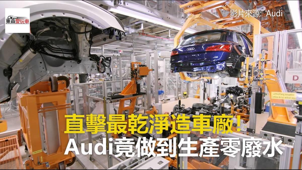 直擊最乾淨造車廠! Audi竟做到生產零廢水