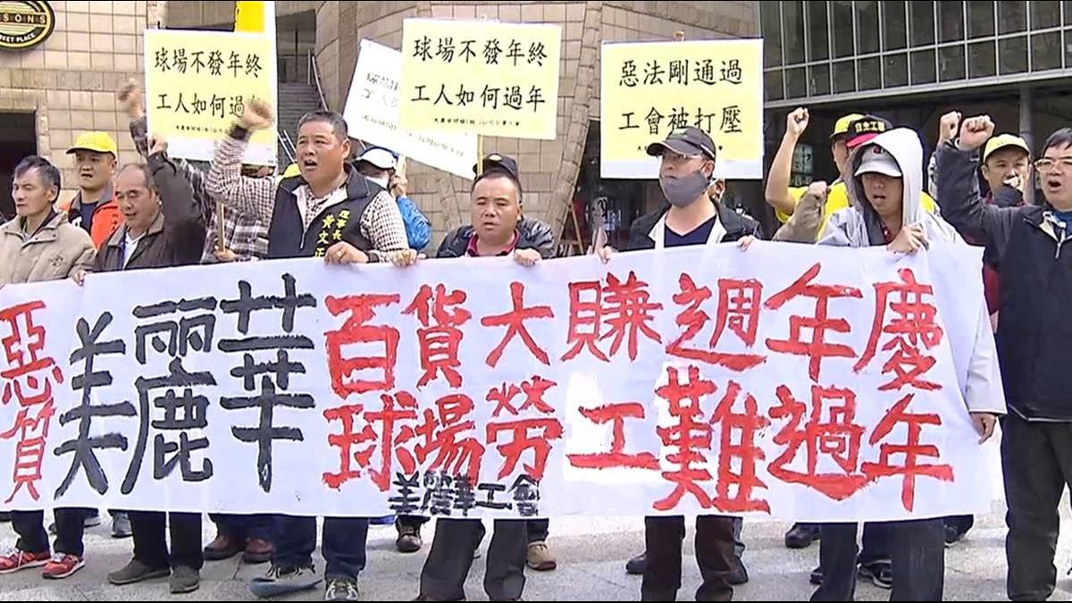 慘!被當臨時工剝削 美麗華球場工會上街抗議