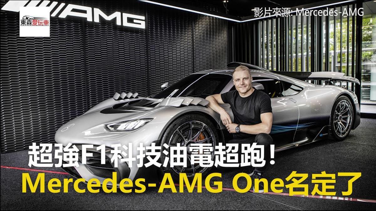 超強F1科技油電超跑! Mercedes-AMG One命名確定