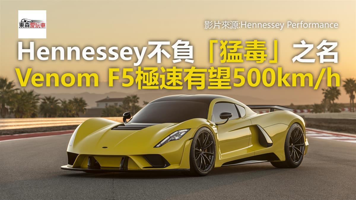 Hennessey不負「猛毒」之名 Venom F5極速有望500km/h