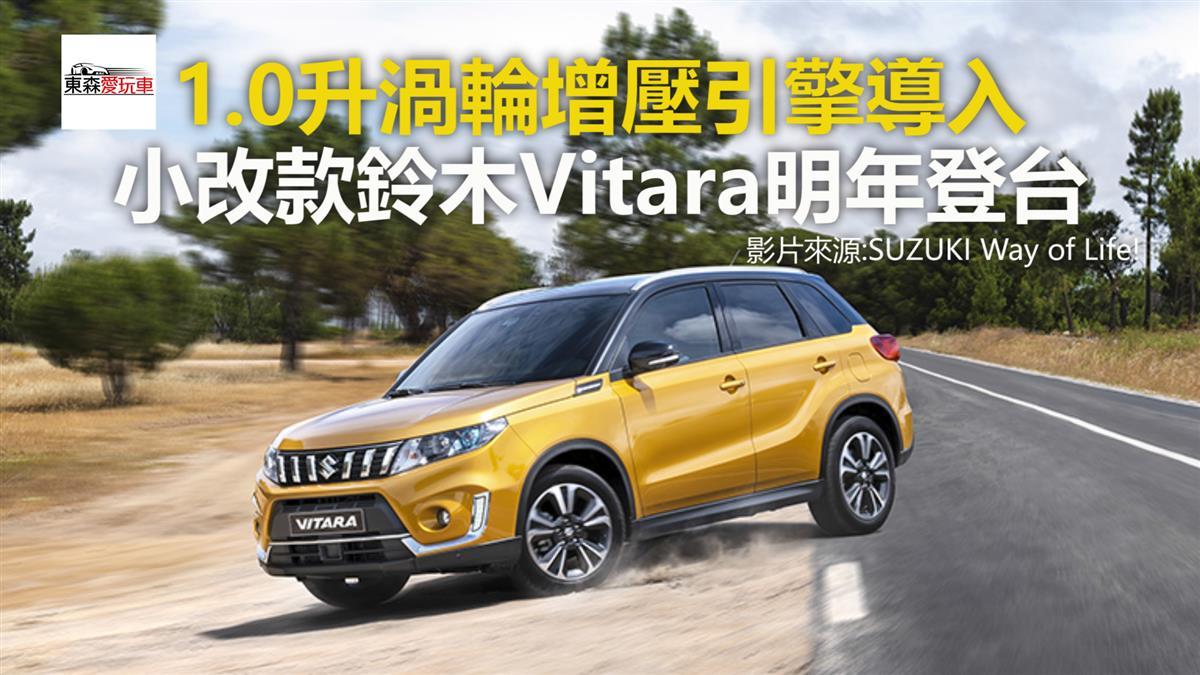 1.0升渦輪增壓引擎導入 小改款鈴木Vitara明年登台