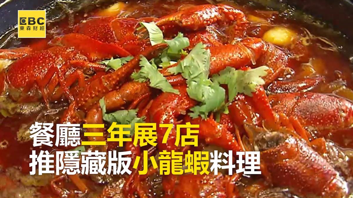 【美食情報站】餐廳三年展7店 推隱藏版小龍蝦料理