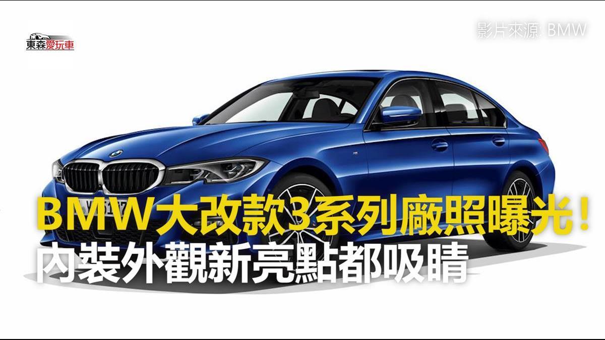 BMW大改款3系列廠照曝光! 內裝外觀新亮點都吸睛