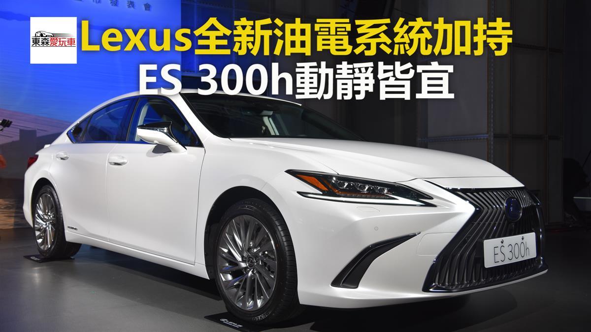 Lexus全新油電系統加持 ES 300h動靜皆宜
