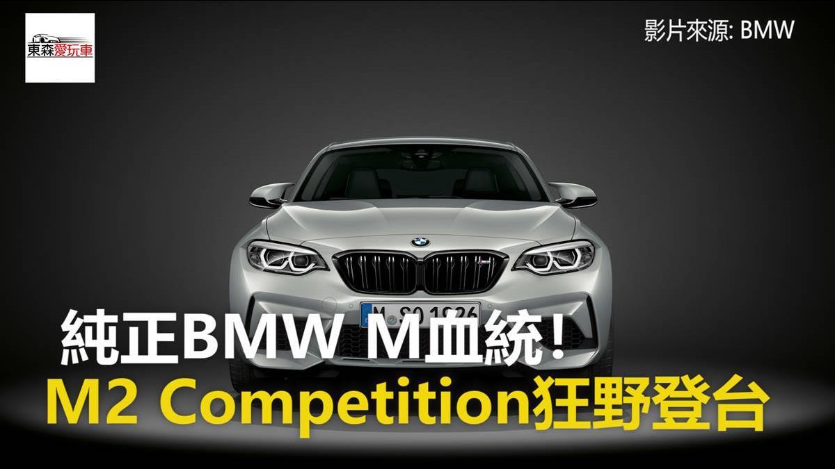 純正M血統! BMW M2 Competition狂野登台