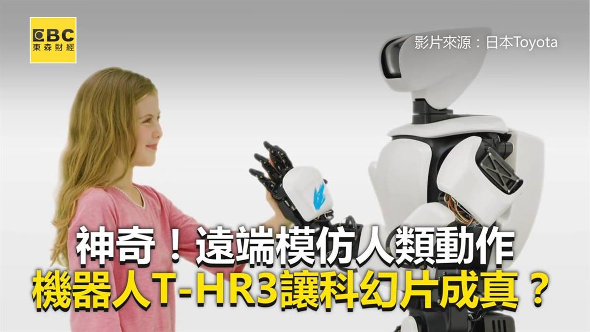 神奇!遠端模仿人類動作 機器人T-HR3讓科幻片成真?