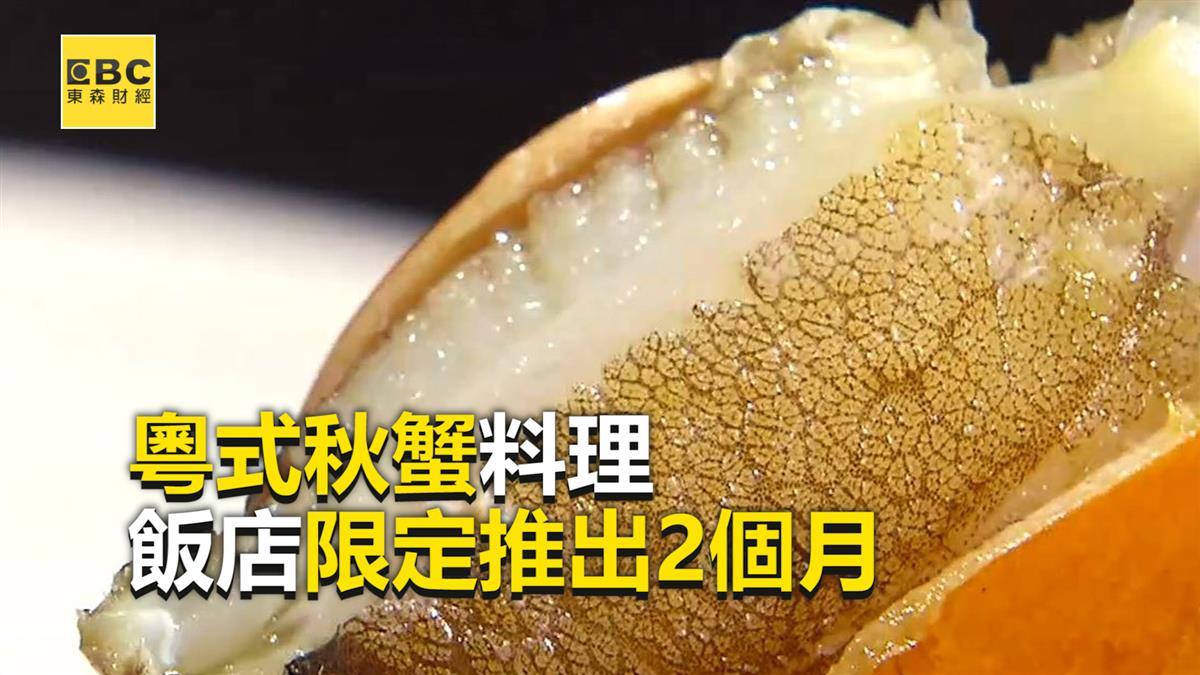 粵式秋蟹料理 飯店限定推出2個月