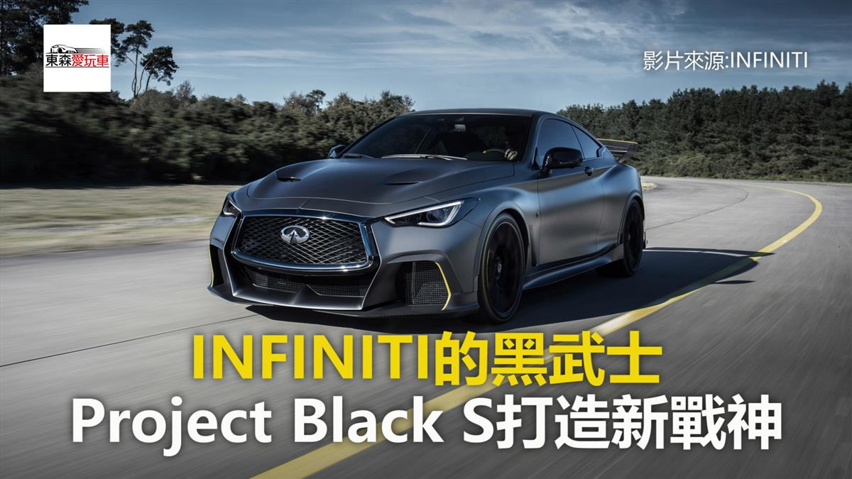【2018巴黎車展】INFINITI的黑武士 Project Black S打造新戰神