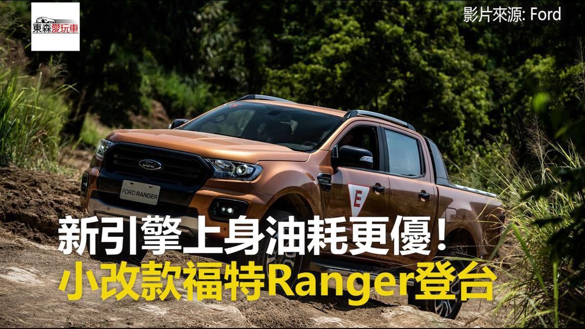 新引擎上身油耗更優! 小改款福特Ranger登台