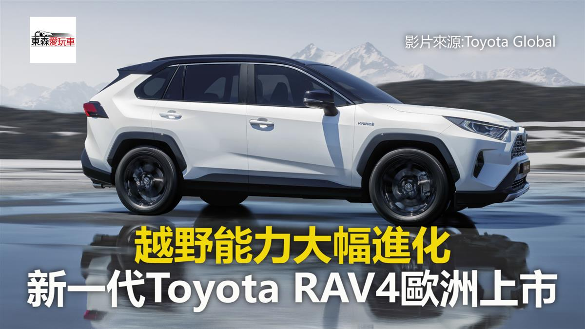 【2018巴黎車展】越野能力大幅進化 新一代Toyota RAV4歐洲上市