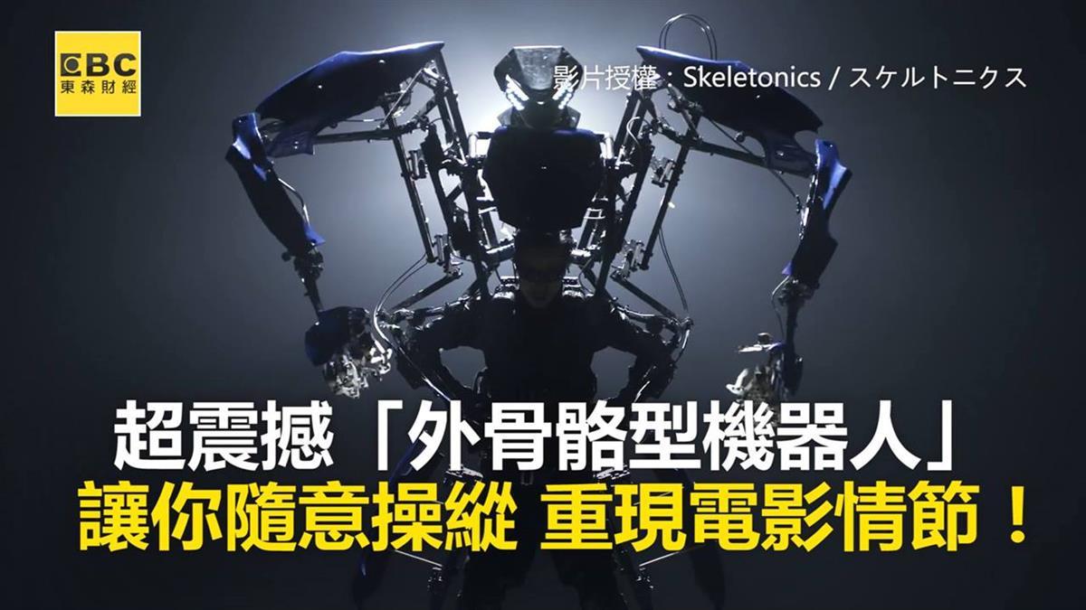 超震撼「外骨骼型機器人」 讓你隨意操縱 重現電影情節!