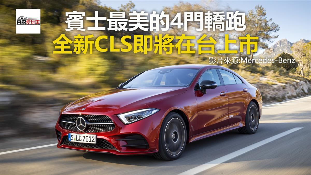 賓士最美的4門轎跑 全新CLS即將在台上市