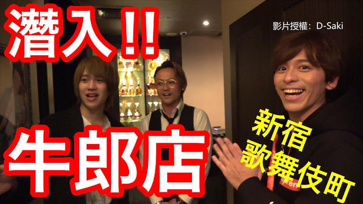 【影片】「他們」日賺30萬影響日本經濟? 直擊牛郎店!瘋狂淘金無極限