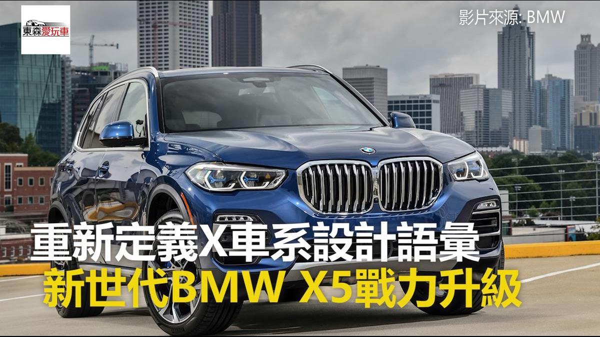 【2018巴黎車展】重新定義X車系設計語彙  新世代BMW X5實力升級