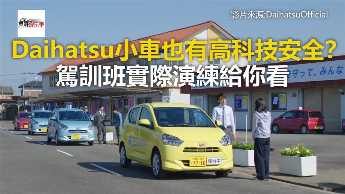 【影片】Daihatsu小車也有高科技安全? 駕訓班實際演練給你看