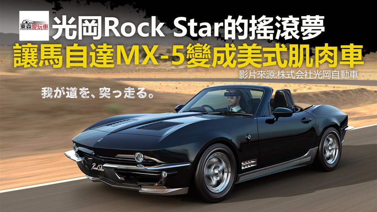 【影片】光岡Rock Star的搖滾夢 讓馬自達MX-5變成美式肌肉車