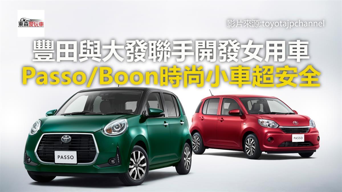 【影片】豐田與大發聯手開發女用車 Passo/Boon時尚小車超安全