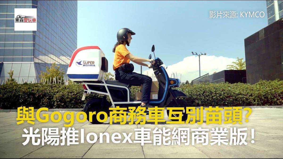 【影片】與Gogoro商務車互別苗頭? 光陽推Ionex車能網商業版!