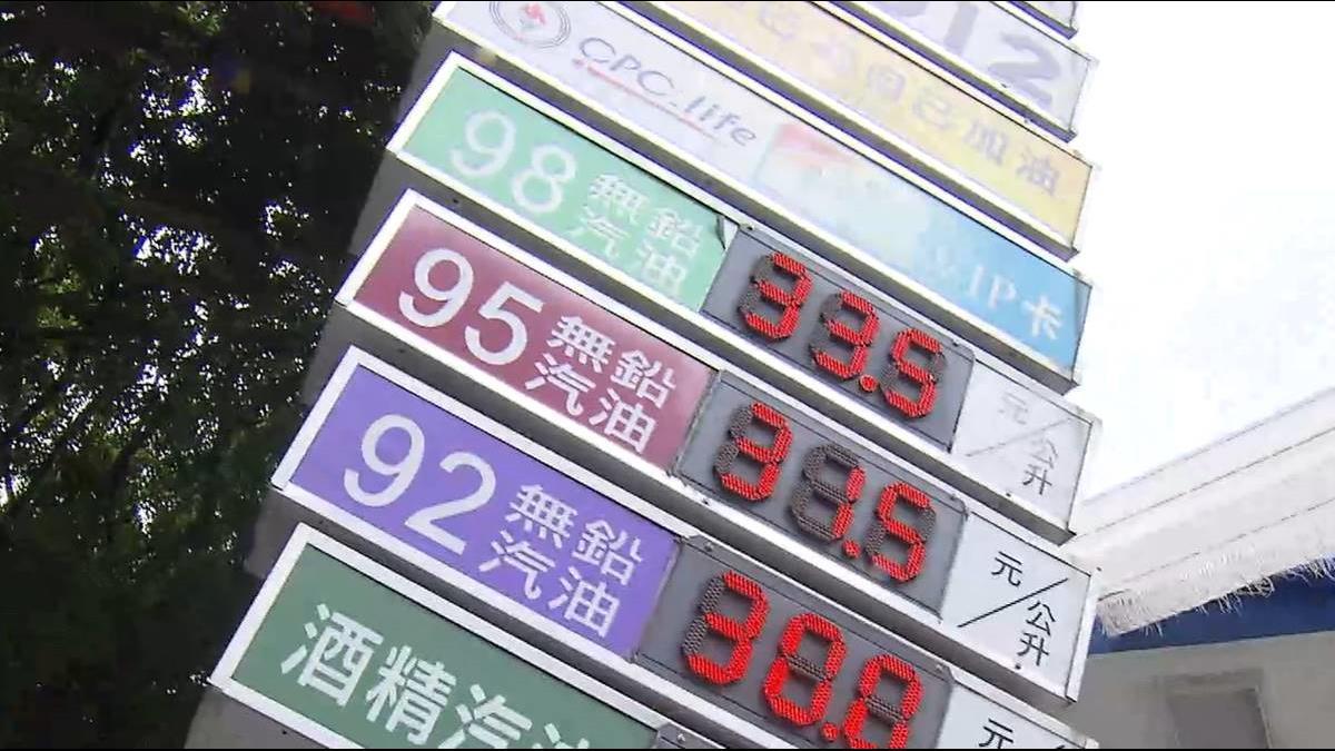中油油價連2凍 95汽油吸收1元 台塑化跟進