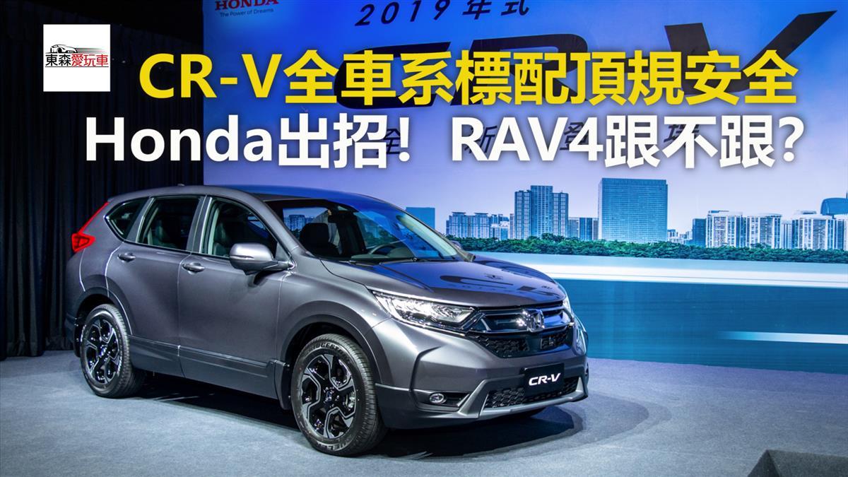 Honda出招!CR-V全車系標配頂規安全 RAV4跟不跟?