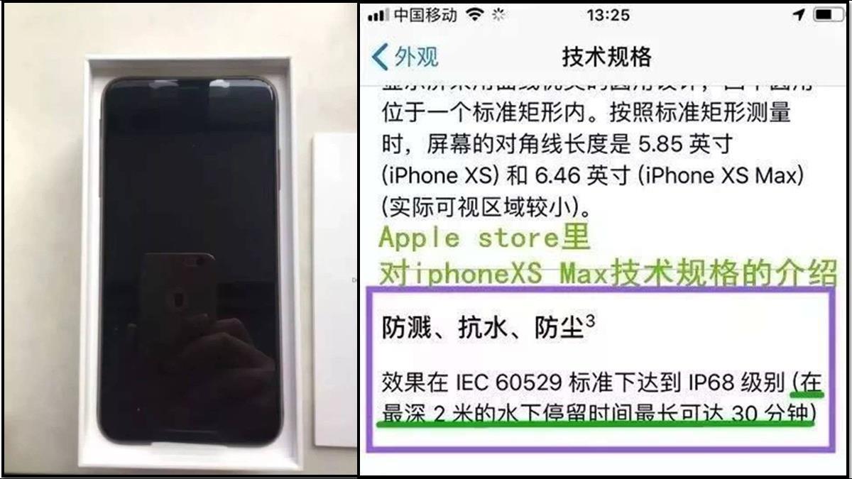 5萬元的iPhone XS沖水就壞!客服回應讓他心碎