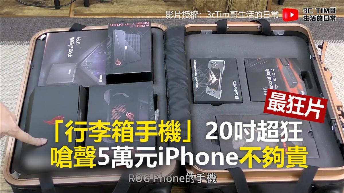 「行李箱手機」20吋超狂 嗆聲5萬元iPhone不夠貴