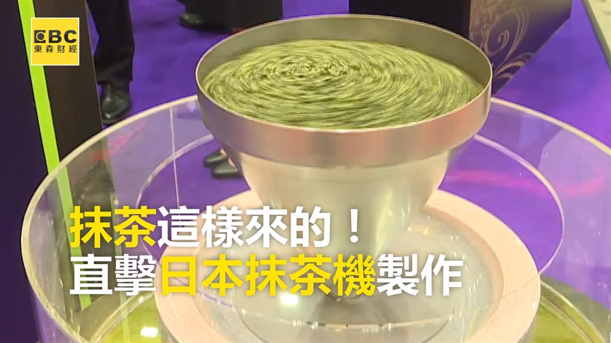 抹茶這樣來的!直擊日本抹茶機製作
