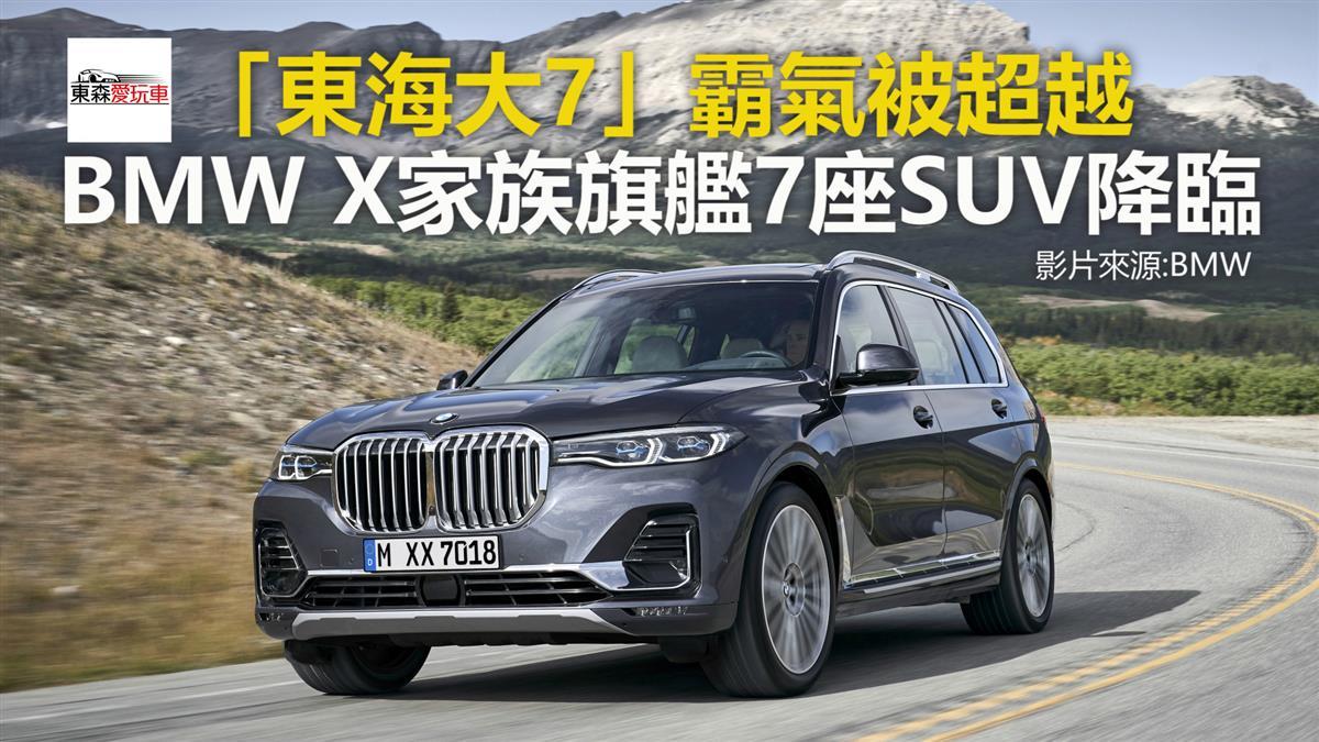 「東海大7」霸氣被超越 BMW X家族旗艦7座SUV降臨