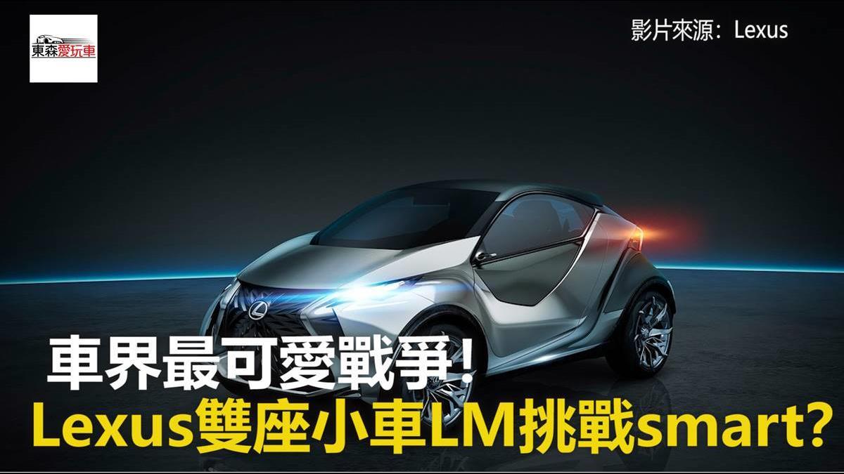 車界最可愛戰爭! Lexus雙座小車LM挑戰smart?