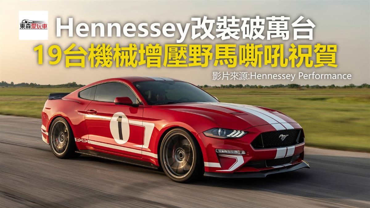 Hennessey改裝破萬台 19台機械增壓野馬嘶吼祝賀