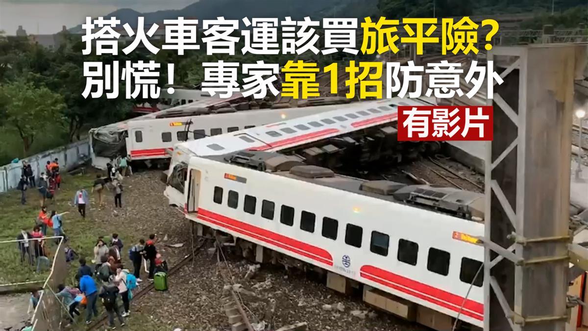 搭火車客運該買旅平險? 別慌!專家靠1招防意外