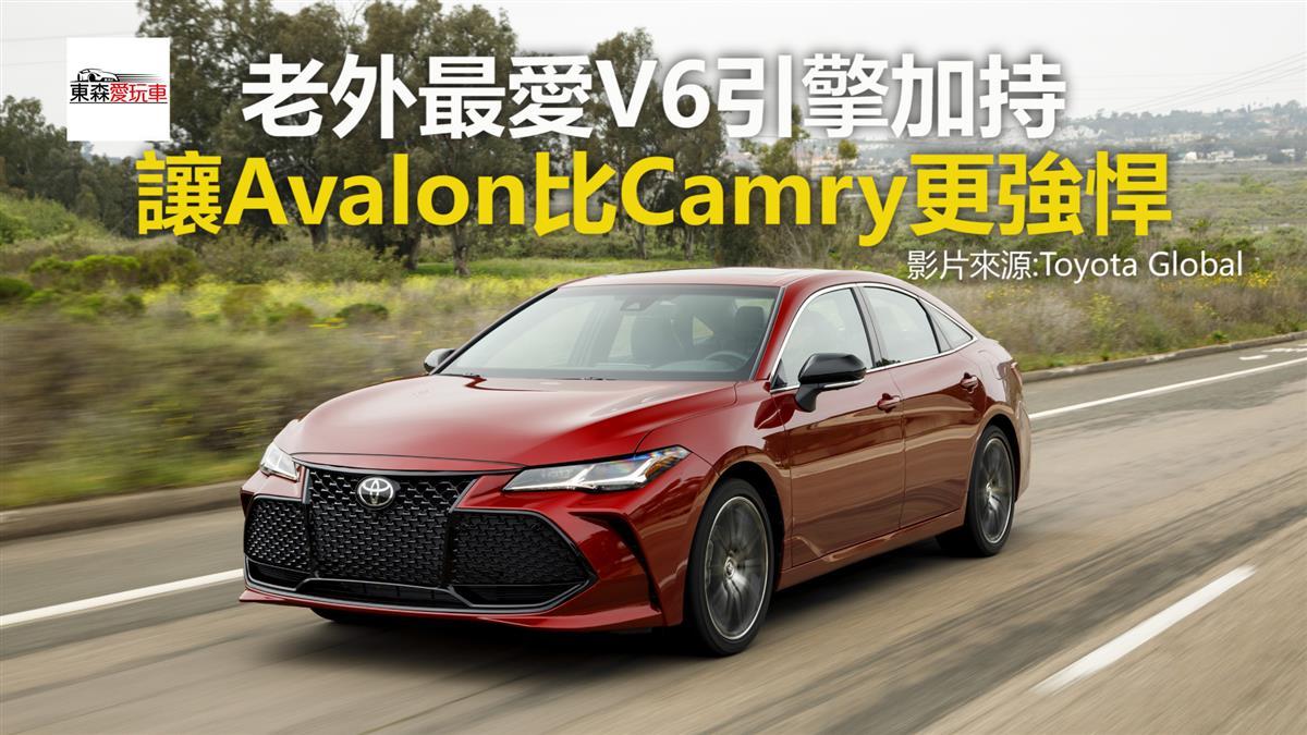 老外最愛V6引擎加持 讓Avalon比Camry更強悍
