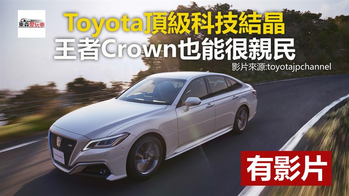 Toyota頂級科技結晶 王者Crown也能很親民