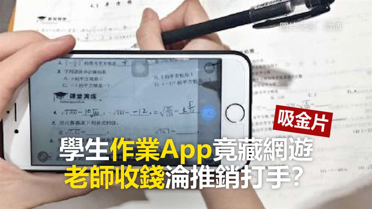 學生作業App竟藏網遊 老師收錢淪推銷打手?