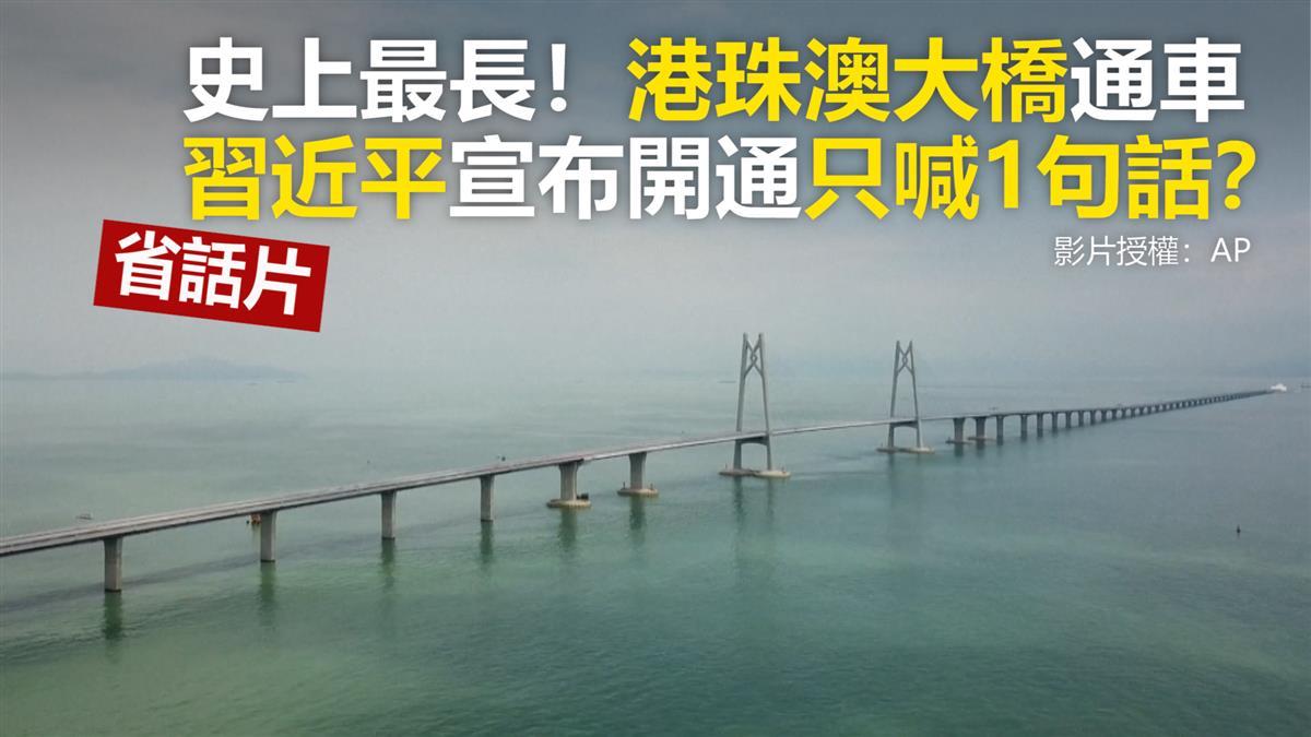 史上最長!港珠澳大橋通車 習近平宣布開通只喊1句話?