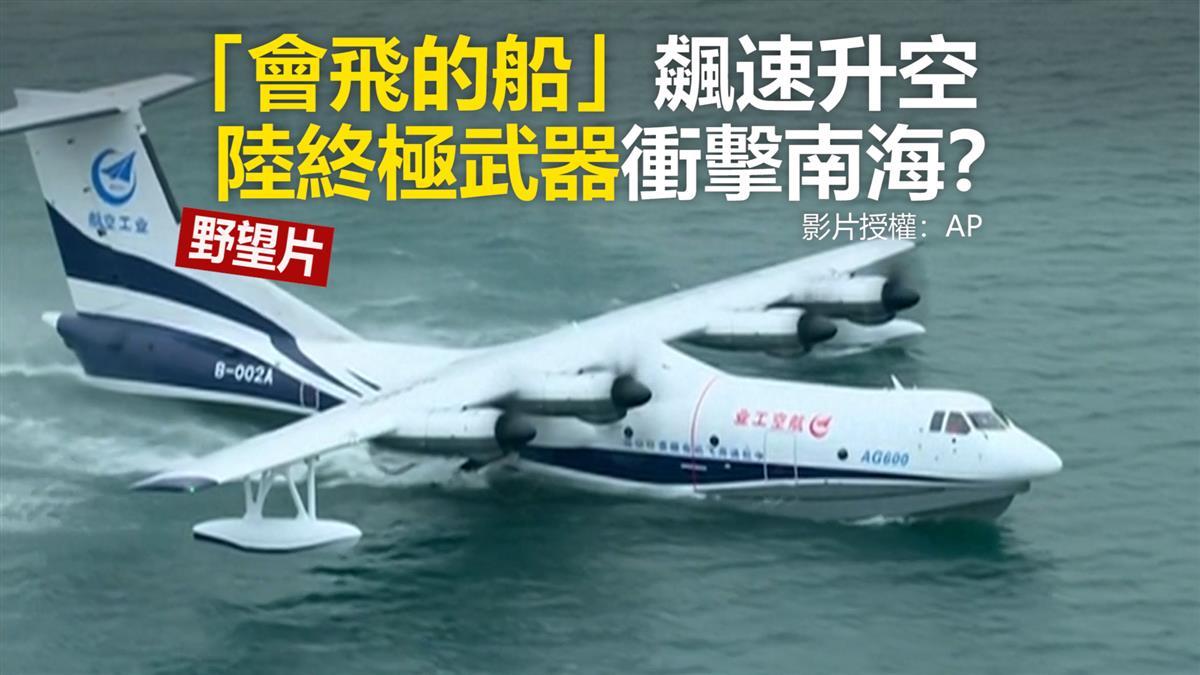 「會飛的船」飆速升空 陸終極武器衝擊南海?