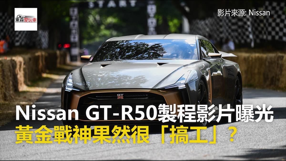 Nissan GT-R50製程影片曝光!  黃金戰神果然很「搞工」?