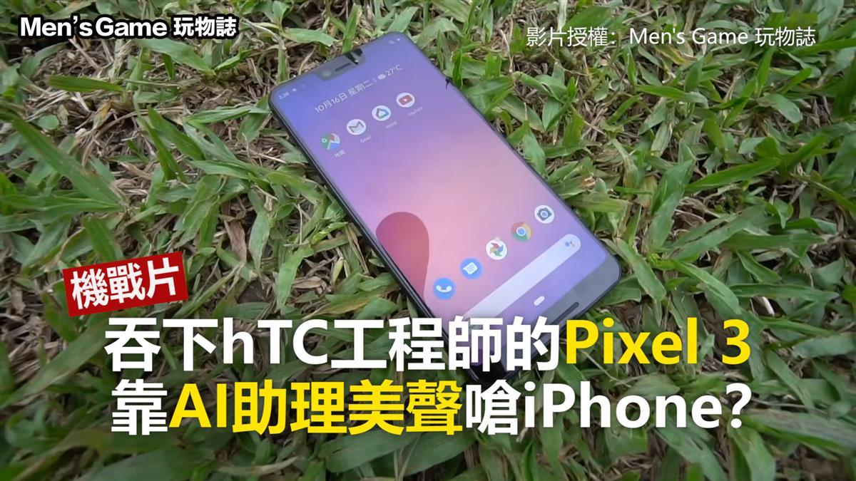 吞下hTC工程師的Pixel 3 靠AI助理美聲嗆iPhone?